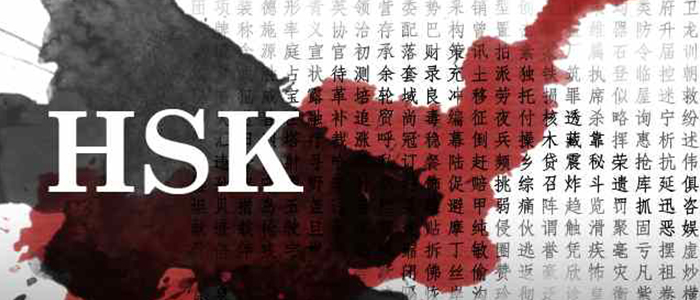 Is HSK Required for China English Medium Programs: HSK Requirements for English Taught Programs